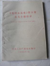毛选第五卷有关专题语录