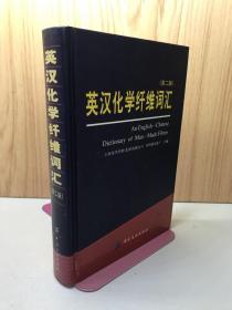 英汉化学纤维词汇(第2版)