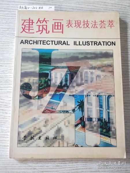 建筑画表现技法荟萃