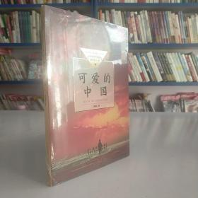 可爱的中国(中小学生阅读指导目录-小学)