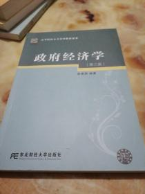 高等院校公共管理专业教材新系·政府经济学(第三版)