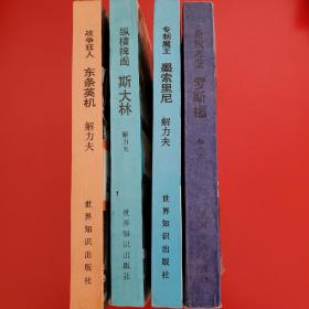 二次大战(4册)