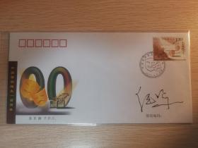 中国话剧一百周年纪念封,北京人艺院长,著名导演任鸣签名封