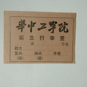 华中工学院新生行李签
