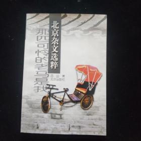 北京杂文选萃 签名本  一版一印