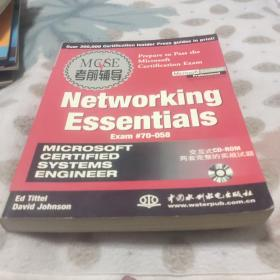 MCSE Networking Essentials 考前冲刺