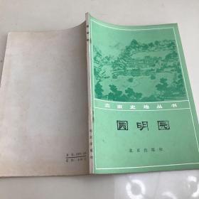 圆明园—北京史地丛书