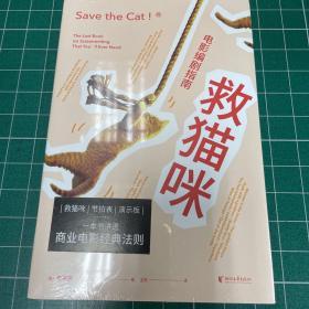 救猫咪:电影编剧指南  樊登荐书