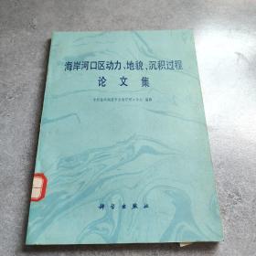 海岸河口区动力、地貌、沉积过程论文集*