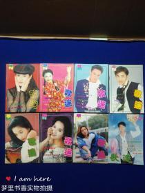 歌迷(1995年第1、2、3、4、5、6、11期、1996年第9期)8册合售
