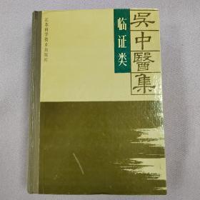 吴中医集 临证类--精装本1版1印