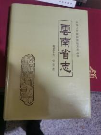 云南省志_卷五十六_公安志
