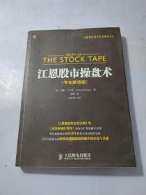 江恩股市操盘术(专业解读版)