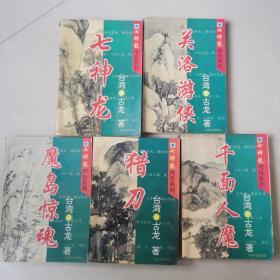 七神龙传奇系列 全五本 魔岛惊魂 猎刀 千面人魔 七神龙 关洛游侠