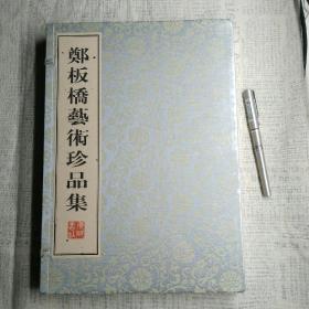 郑板桥艺术珍品集