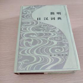 简明日汉词典