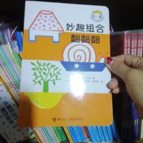 杜莱百变创意玩具书:妙趣组合翻翻翻
