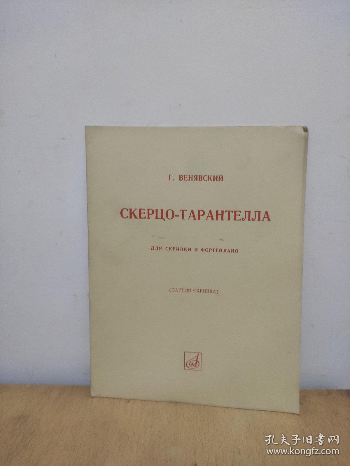 维尼奥夫斯基诙谐曲-塔兰台拉(俄9-4/11C)