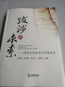 跋涉与求索:赵秉志刑法学术思想述评  作者签名本