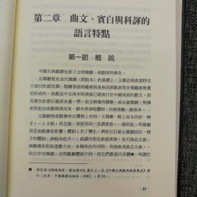 台湾学生书局  王永炳《中國古典戲劇語言運用研究》(精装)