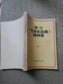 学习 毛泽东选集 第四卷   武汉大学经济系教授曾鹤松签名藏书