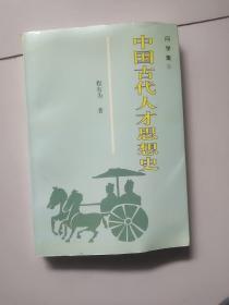 中国古代人才思想史【上:问学集】【作者签名赠送本】