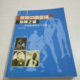 探索中国篮球发展之道  中国篮球理论与实践