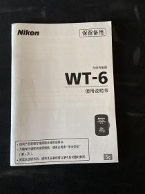 尼康WT-6无限传感器使用说明书