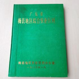 广东省梅县地区综合农业区划