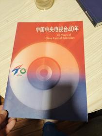 中国中央电视台40年