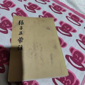 1975年版(张子正蒙注)