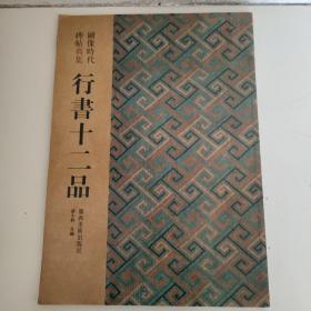 图像时代碑帖典集:草书十二品