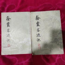 徐霞客游记(上下册 繁体竖版)