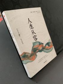 华语文学60年:人生从容