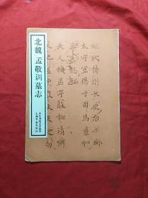 北魏  孟敬训墓志(16开、1988.1.1印)