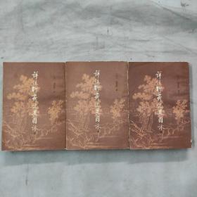详注聊斋志异图咏 上中下册 全三册 3本合售  繁体竖版