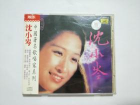 沈小岑 中国著名歌唱家系列 CD