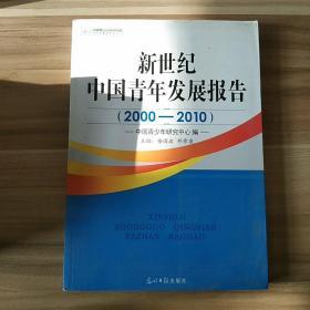 新世纪中国青年发展报告:2000-2010