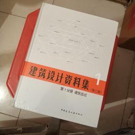 建筑总论(第1分册)/建筑设计资料集(第3版)(全新未开封)