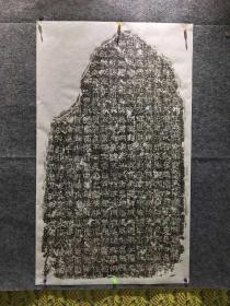 汉永初七年张禹碑原石拓片
