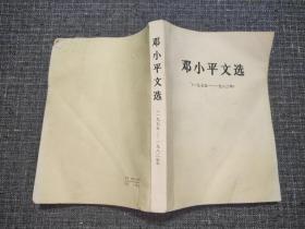 邓小平文选(1975——1982年)