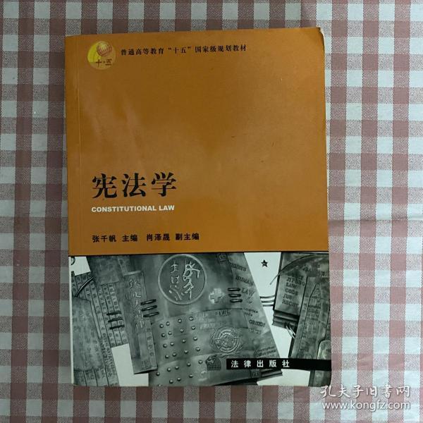宪法学/普通高等教育国家级规划教材系列