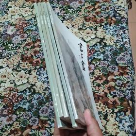 书与画杂志 5册合售(2014年1-5)
