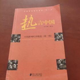 热言中国:中国新闻时评精选(第1辑)
