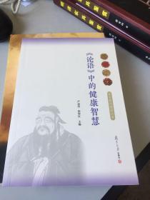 《论语》中的健康智慧/读名著说健康丛书
