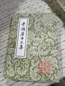 中国古典文学丛书:于湖居士文集,2009年一版一印
