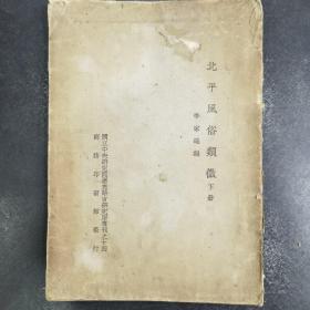 北平风俗类徵下册(民国初版16开厚初,品微弱)