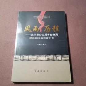 风雨历程 : 北京市公安局丰台分局建局70周年访谈纪实,