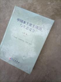 中国水土流失防治与生态安全(总卷)下单本