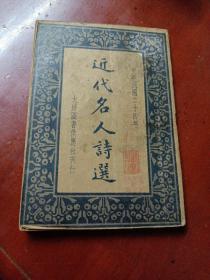 民国二十四年版:《近代名人诗选》(全)